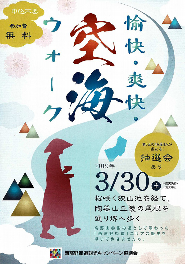 2019年3月30日(土)  愉快・爽快・空海ウォーク開催 ~大阪狭山市~